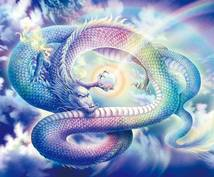 龍つなぎ◆龍神様は一番身近で見守ってくれています 龍神様と話したい。見たい。と願う方に。