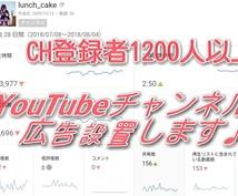 月5万回↑閲覧のYouTubeにリンク設置します 登録1200人以上のCHのヘッダーにリンクを設置♪