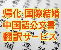 中国語の戸籍謄本翻訳をします 国際結婚・帰化で戸籍謄本・抄本の翻訳が必要なあなたへ