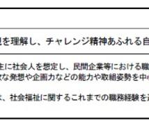 大阪市採用試験 行政(26-34)エントリーシート添削 【これまでの経験でいたこと】編