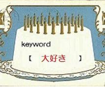 人気LINE公式アカウントHappy Birthday♪♪の永久利用権利を獲得する方法を教えます