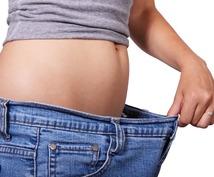 ダイエットする時の食事、運動、思考をサポートします ダイエットに特化した整体院、ポッコリお腹解消、ウエスト減少‥