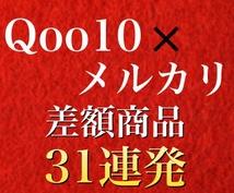 Qoo10×メルカリの差額商品31連発紹介します メルカリで売れてるものだけをピックアップ!!