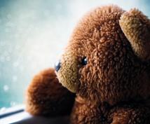 子どもが可愛いと思えないママの気持ちをお聴きします 子どもにひどいことを言ってしまった、してしまった時に