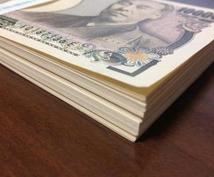 まとまった資金が作れます ボーナスがない会社員の方向けや出費が増えてしまったなど。