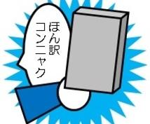 英語⇔日本語 翻訳します。ちょっとしたメールからビジネス文書まで。