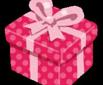 異性へのプレゼント選びます プレゼント選びにお困りの方にお助けします!