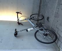 40代以上からの自転車生活の始め方の相談に乗ります。