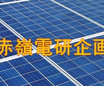 太陽光発電所の困ったを、ご相談に乗ります 創業25年21年稼働の発電所所持の業者が答えます。