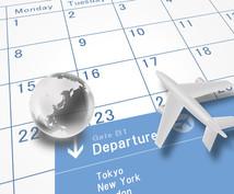 海外旅行の旅程・スケジュール作成をします ツアーに参加せずに、海外旅行に行く方向け