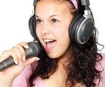 ボイストレーニングのアドバイスをします 声に悩みのある方、カラオケ等でレベルアップしたい方へ
