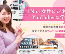 美人YouTuberがあなただけに「動画」教えます YouTubeを始めたい方必見!これからは動画の時代です!