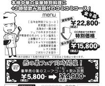 FAXDMデザイン制作(飲食店・セミナーなど)ます 効果を発揮するFAXDMデザイン!