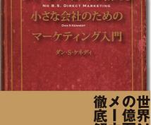 無料♪【マーケティング】のビジネス本のご紹介です。