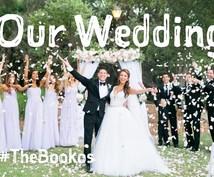 現役クリエイターが結婚式余興ビデオ作成します 結婚式の余興のご相談から制作。