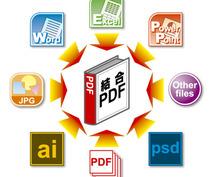 プレゼン資料などに最適!!複数種データをPDFに変換後、1つのPDFに結合します!!