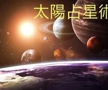 太陽占星術であなただけの個性を占います スタートアップ直後につき、最初の10名様限定のご奉仕特価