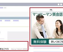 YDN、GDN(ディスプレイ広告)運用代行します 効果が出ないのは運用方法の問題です