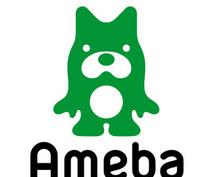 アメーバブログ(アメブロ)の、読者登録申請のメッセージひな形の作成します。