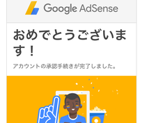 Googleアドセンス審査合格サイトの内容見せます Googleアドセンス審査に申し込もうと思っている方へ
