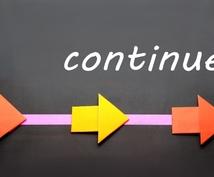 継続力・習慣力をつける方法をお伝えします 「分かっているのに継続できない」を変えるために