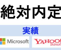 絶対内定!2016年度版ーMicrosoft、Yahoo!JAPANのOBが提供ーES、面接の極意