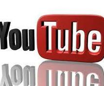 YOUTUBEチャンネル登録者、ビューを拡散します 安全安心読者ゲット、YOUTUBEで活躍しよう!100人〜