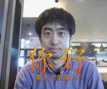 生徒さんのレベルに合わせマンツーマンでご指導します 教科書にない日常で使うフランクな中国語を練習しましょう。