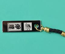 ちょっと豪華なお守りをお作りします キラリと光るプレートに粋な江戸文字でお名前、梵字を刻印
