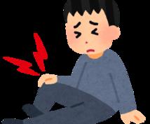 膝の症状についてご相談に乗ります 国家資格の鍼灸マッサージ師資格取得者。膝痛の経験あり。