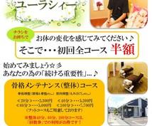 東近江市で整体(メンテナンス)をさせていただきます ☆安心して続けやすくするのも整体師の大事な仕事です☆