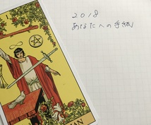 来年のあなたを占います 魔女がお届けする「2018あなたへの手紙」