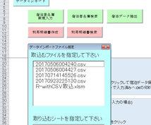 R-withのCSVを取込し管理システム作成します R-withの予約情報を活かして売上管理しましょう。