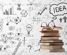 新規事業アイデア・ビジネスプランを一緒に考えます 大企業からベンチャー企業取締役を歴任!壁打ちから提案まで