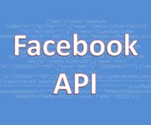 Facebook API 相談のります Facebookでの業務を効率的に収集したい