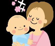 子育て中のママパパの毎日の幸せのお手伝いをします ストレスやモヤモヤの解消し、リラックスし&ハッピーな毎日に!