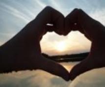 恋愛・復縁の願望成就・人間関係の問題解決・迷い・自信が無い・コンプレックスetcの解決