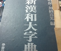 漢字に関することなら何でもお答えします。