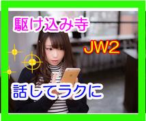 元JW2世のメンタル・恋愛・無気力ご相談に乗ります 元JW1世2世(現役OK)安心して吐き出してラクになろう♪