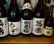 あなたの為の日本酒探します 飲食歴12年の実績と利酒師の観点からあなたの日本酒探します!