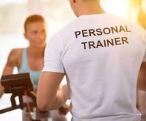健康的に理想のボディを☆専属トレーナーになります 自分への言い訳は卒業☆何度もダイエットや運動続かなかった方へ