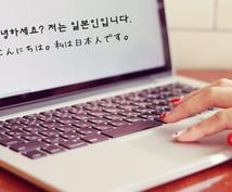 韓国大学院卒業!韓国在住の現役翻訳家が翻訳します 自然な日本語&韓国語をご希望の方へおすすめです