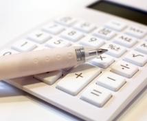 記帳代行、決算書作成します 安くお手軽に会計帳簿を作成します!