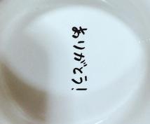 食器にメッセージを書いて、サプライズしませんか?