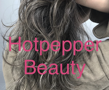Hotpepper Beauty集客、手伝います 集客をトータルサポート☆インスタ、Hotpepper