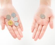 0円で好きなものを仕入れれます 簡単に稼げるから月収20万も夢じゃない!