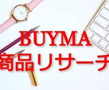 BUYMAの商品リサーチ情報をお渡しします BUYMAでどんな商品が売れてるか知りたくないですか?