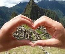 南米旅行の相談乗ります 南米旅行を個人で全て手配した経験を活かして相談に乗ります!