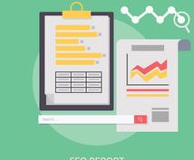 SEO内部対策・改善書レポートを作成します SEO対策の現状をレポートで提出し対策方法を支援します。