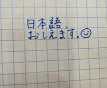 外国の方に日本語教えます 外国の日本語を勉強したい方、丁寧に教えます!